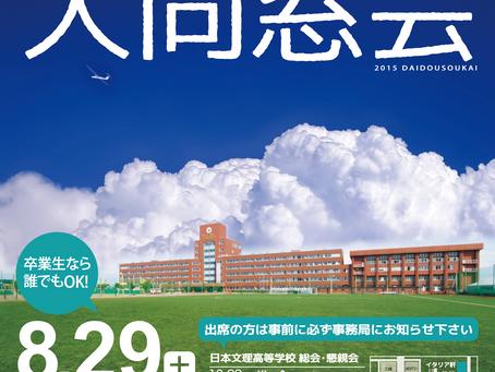 日本文理高等学校同窓会 2015