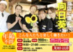 ※修正【求人タッチパネル04】ことぶき寿司_横越店.jpg