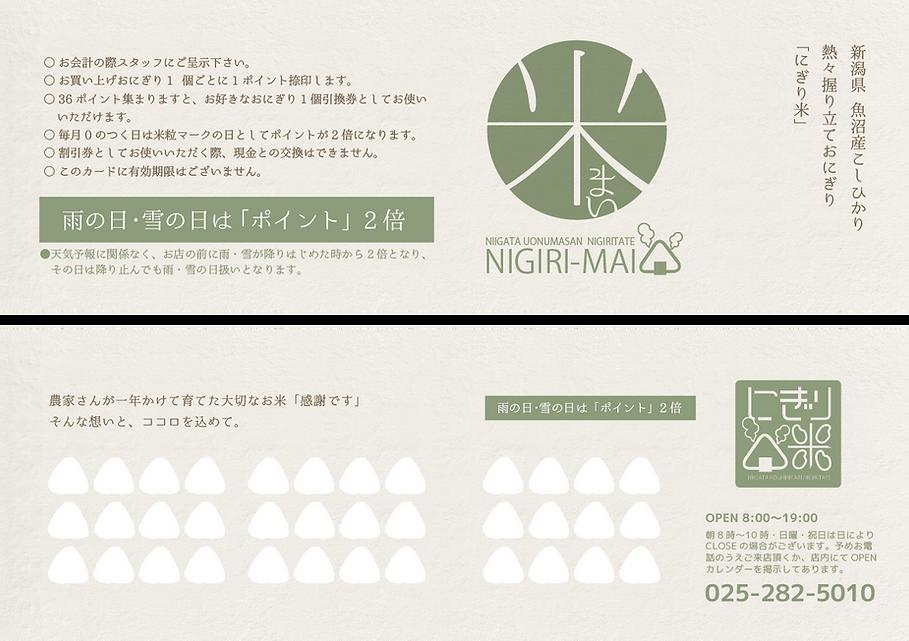 新潟名物おにぎり屋 |にぎり米 公式 | 新潟コシヒカリの握りたておにぎり専門店 ポイントカード