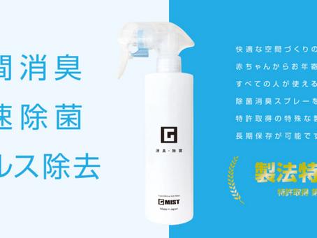 除菌消臭剤 Gミスト 代理店契約