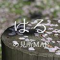 山北春ガイドMAP