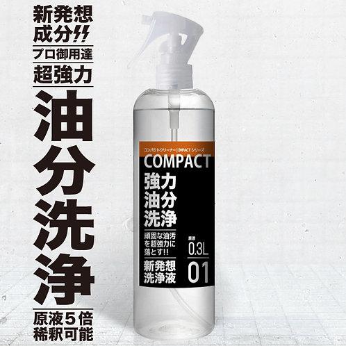 新発想 超強力 油汚れ洗剤 | 換気扇 レンジ コンロ | プロ用 油汚れ洗剤 原液 300ml 〈家庭用〉