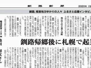 釧路新聞に紹介されました。