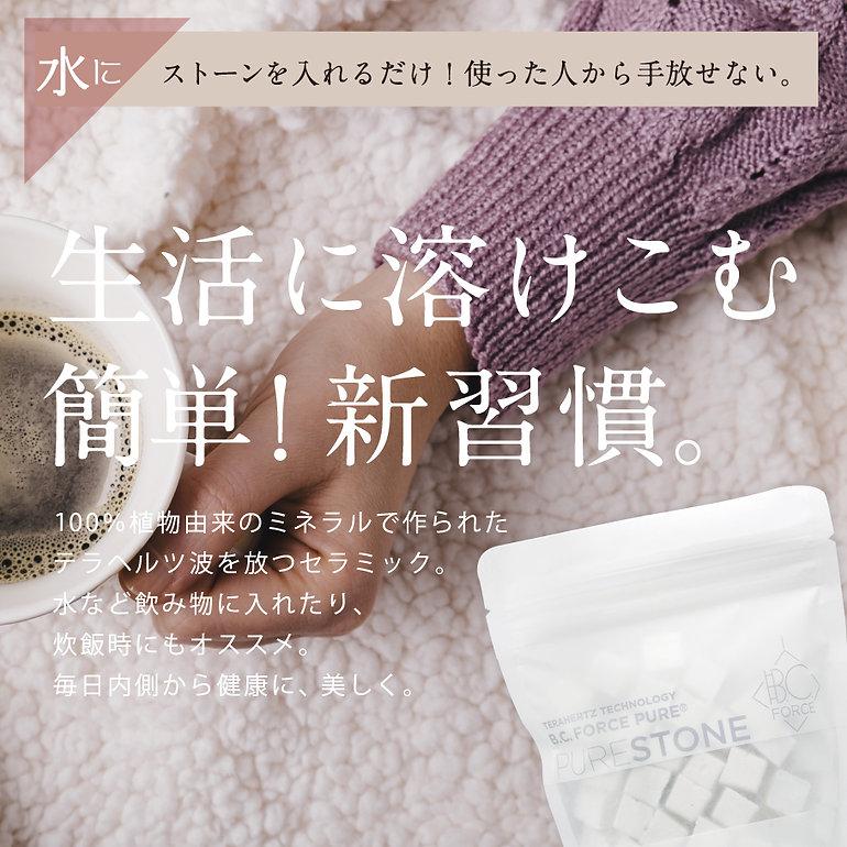 purestone_01.jpg