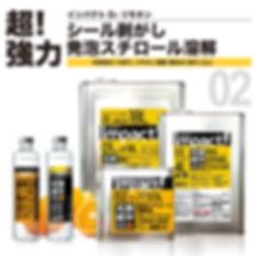 D- リモネン 溶剤 発泡スチロール 溶解液 オレンジオイル シール剥がし IMPACT インパクト D-リモネン