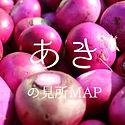 山北秋ガイドMAP