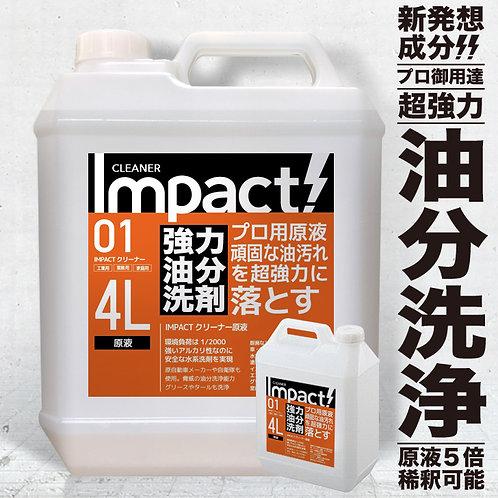 新発想! 超強力 油汚れ 洗剤 重油 グリース タール PRO インパクトクリーナー 原液 4L〈業務用・家庭用〉