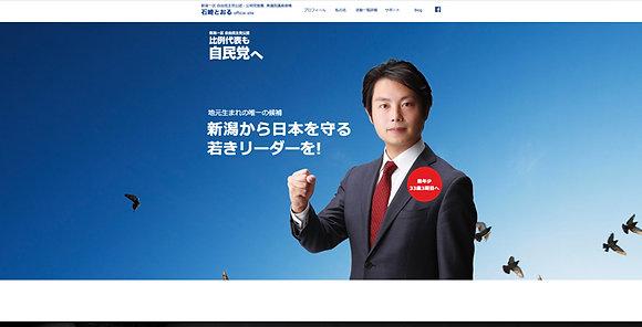 石崎とおる officiai site