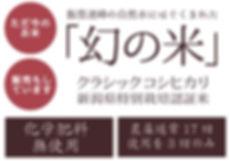 新潟名物おにぎり専門店にぎり米 | クラシックコシヒカリ