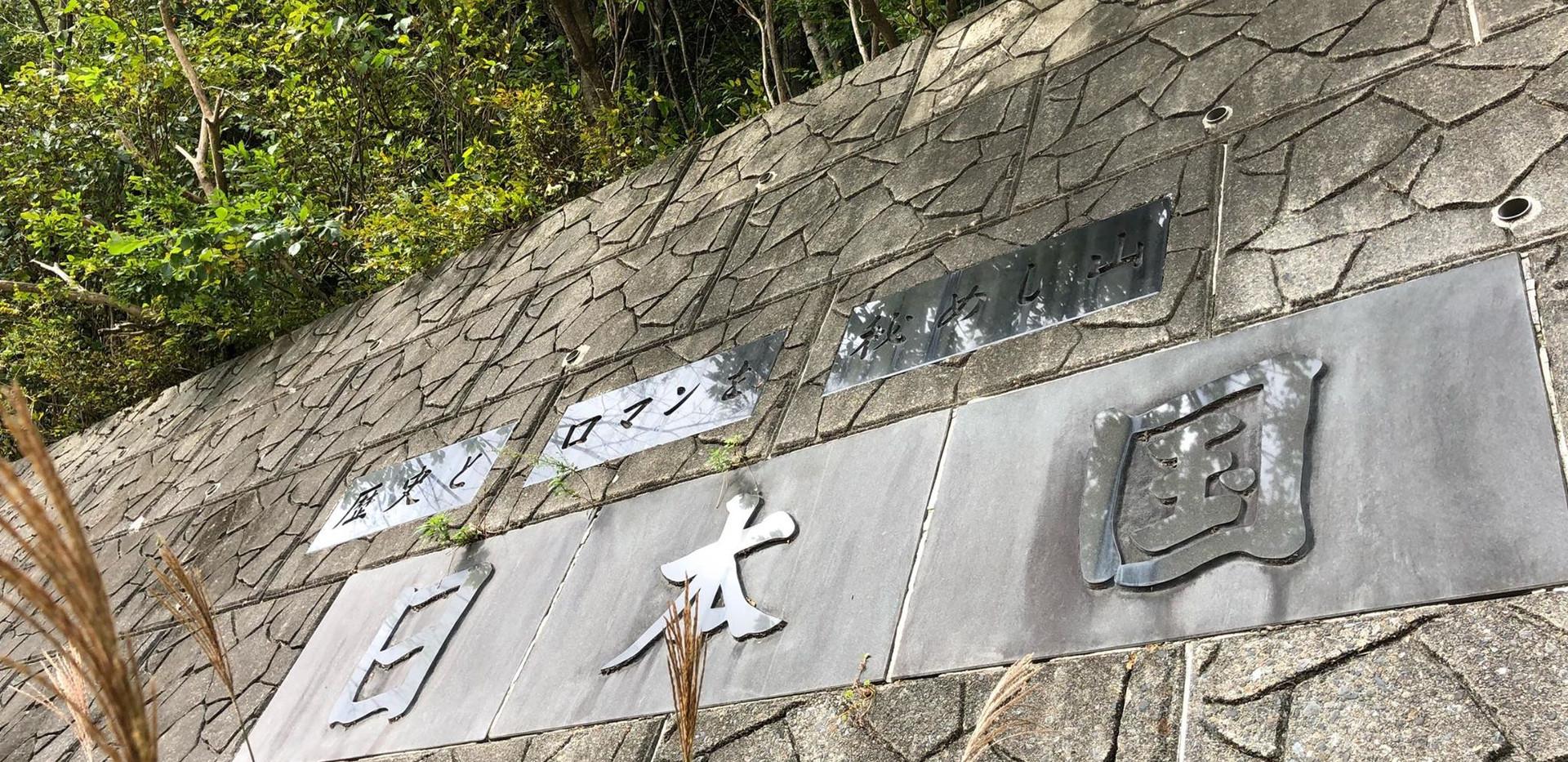 新潟 山北 日本国 山開き