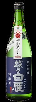 越乃白雁 純米吟醸「越淡麗」無濾過瓶火入(冷卸し)