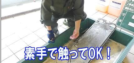 カルシウムスケール除去剤 | IMPACT インパクトデスケーラー 熱交換器 清掃