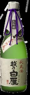 越乃白雁 大吟醸秘蔵酒