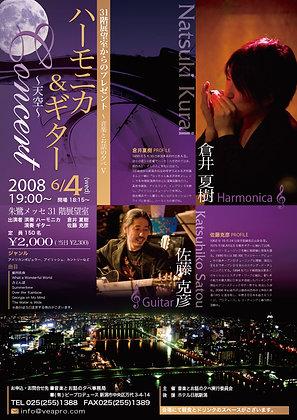 天空コンサート