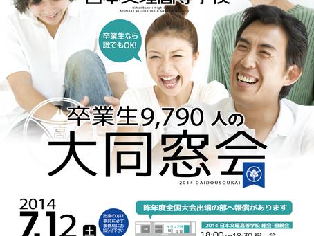 日本文理高等学校同窓会 2014