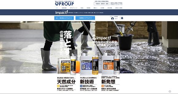 PROUP株式会社 IMPACTシリーズ