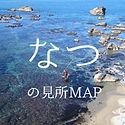山北夏ガイドMAP