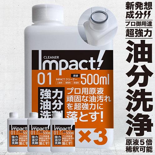 【法人卸価格】新発想! 超強力 油汚れ 洗剤 PRO インパクトクリーナー 原液 500ml×3 / 1.5L