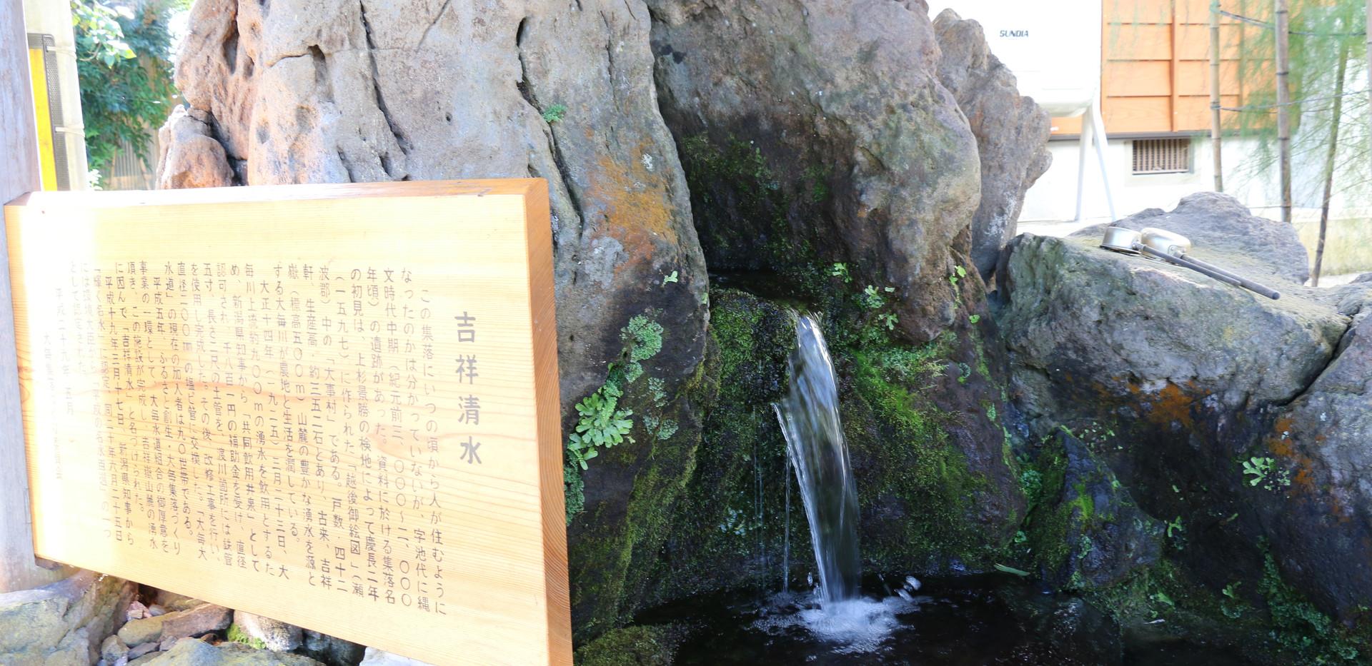 新潟 山北 吉祥清水