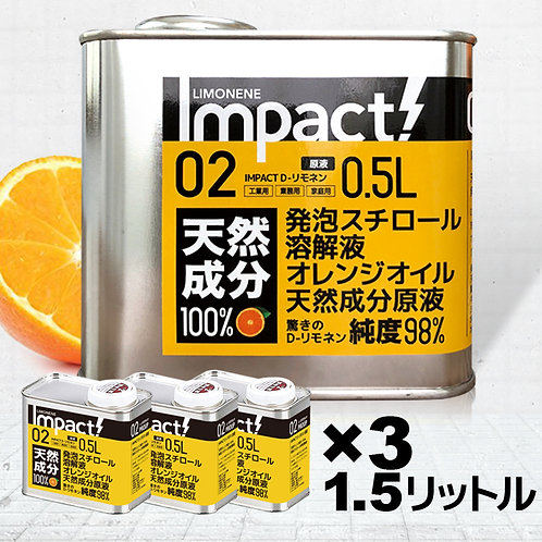 【法人卸価格】超高濃度 D-リモネン溶剤 発泡スチロール 溶解液 【IMPACT D-リモネン】原液 500ml×3 / 1.5L