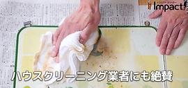 油汚れ 洗剤 油分洗浄液 | インパクトクリーナー 業務用