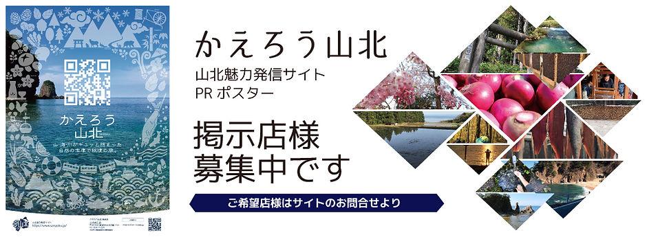 新潟 山北 ポスター