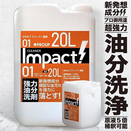 【法人卸価格】新発想! 超強力 油汚れ 洗剤 重油 グリース タール PRO インパクトクリーナー 原液 20L