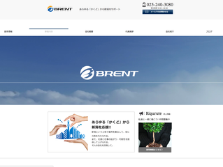 BRENTのサイトが完成しました。