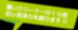 油汚れ洗剤 | IMPACT インパクトクリーナー