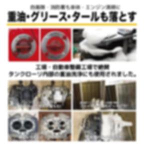 インパクトクリーナー 油汚れ洗剤 脱脂処理 重油 タール マルチクリーナー 換気扇 コンロ ヤニ