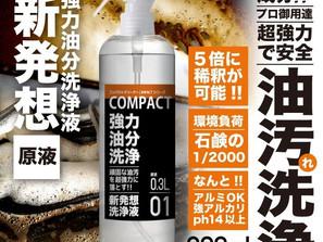 新発想! 強力 油汚れ洗剤 のおすすめ!圧倒的なアルカリ性で油や汚れを落とす!
