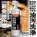 安全新発想!? 油汚れ洗剤のおすすめ!圧倒的なアルカリ性で油や汚れを落とす!