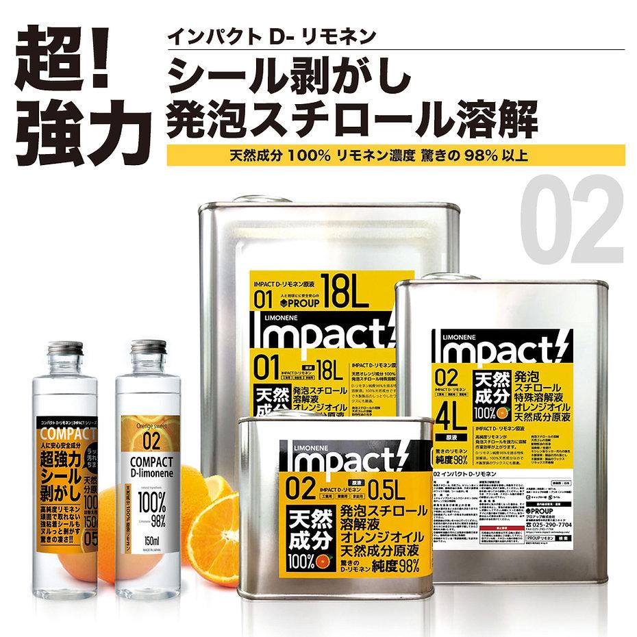 all_limonene_new.jpg