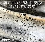 油汚れ 洗剤 インパクトクリーナー
