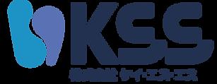 株式会社KSS  株式会社ケイ・エス・エス