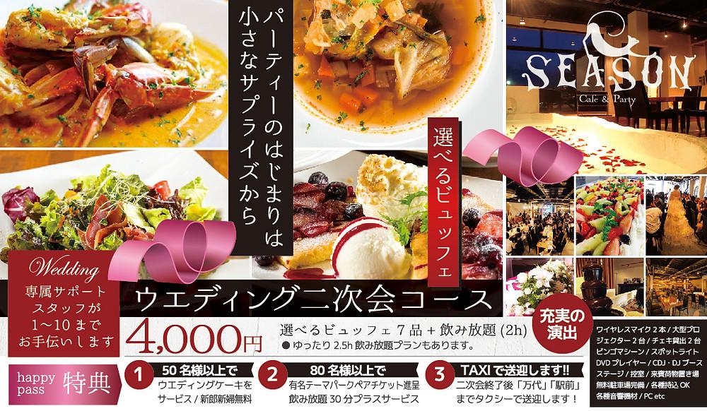 ウエディングパーティー&二次会| カフェ & パーティー シーズン