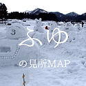山北冬ガイドMAP