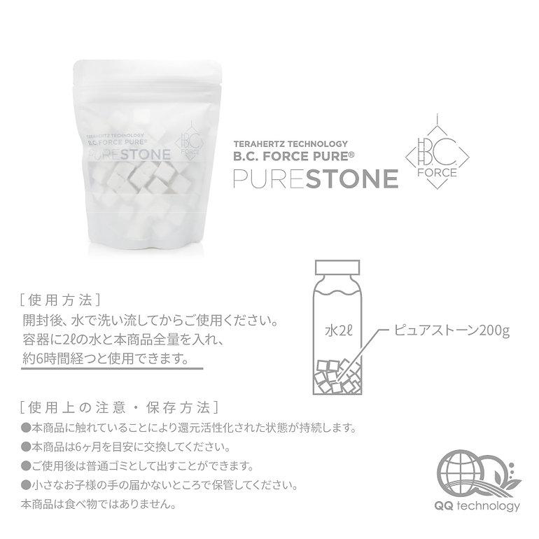 purestone_09.jpg