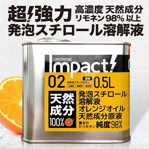 超高濃度 D-リモネン溶剤 発泡スチロール 溶解液  PRO インパクトD-リモネン 原液 500ml〈家庭用・業務用〉IMP-L-500