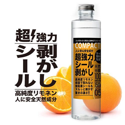 超強力 シールはがし ラベルはがし ラッカー落書き消し 業務用 原液150ml【プロ用の威力】やさしいオレンジ天然成分100% IMPACT D-リモネン