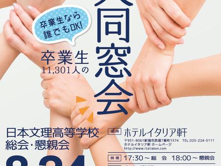 同窓会総会・懇親会開催 2019