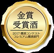 2017燗酒コンテスト プレミアム燗酒部門 金賞受賞酒