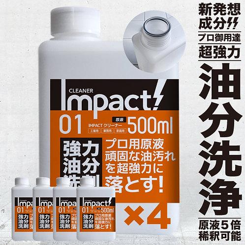 【商社卸価格】新発想! 超強力 厨房 油汚れ 洗剤 PRO インパクトクリーナー 原液 500ml×4 / 2L