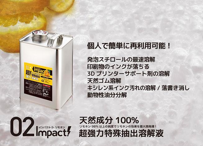 D-リモネン 発泡スチロール溶解液 | IMPACT インパクトD-リモネン