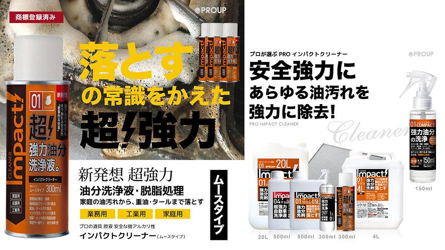 インパクトクリーナー 超強力 油汚れ洗剤 脱脂処理