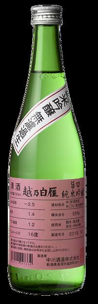 越乃白雁 旨口純米吟醸 無濾過生原酒