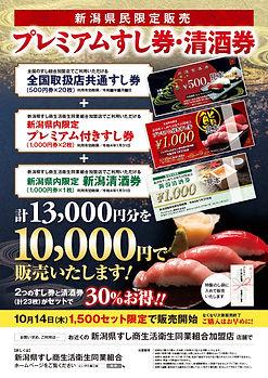 img_p-ticket2021.jpg