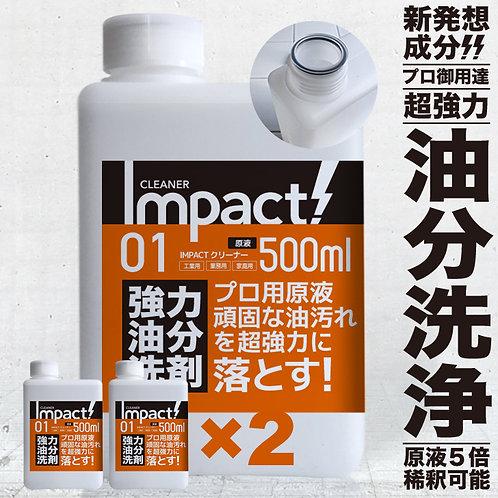 【商社卸価格】新発想! 超強力 油汚れ 洗剤 PRO インパクトクリーナー 原液 500ml×2 / 1L