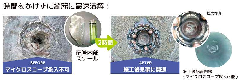 カルシウムスケール除去剤 | IMPACT インパクトデスケーラー 施工例