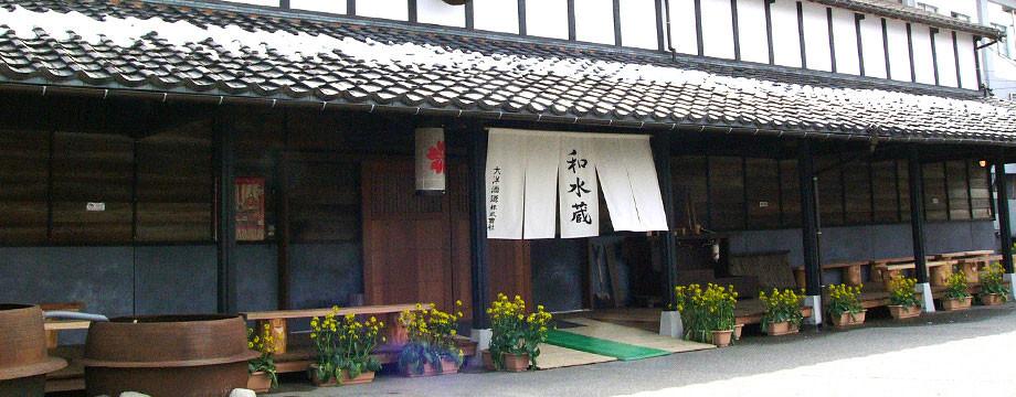 新潟 山北 手作り 吟醸 日本国